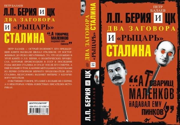 Конференция «Антисоветчина и антикоммунизм под маской сталинизма»