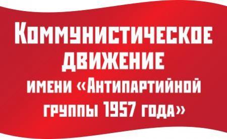 Программа Движения в вопросах и ответах. Введение - Коммунистическое движение имени «Антипартийной группы 1957 года»