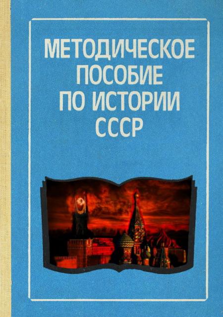 Методичка для историков - Коммунистическое движение имени «Антипартийной группы 1957 года»