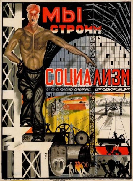 Государство и социализм - Коммунистическое движение имени «Антипартийной группы 1957 года»