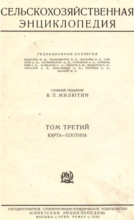 Колхозное строительство - Коммунистическое движение имени «Антипартийной группы 1957 года»