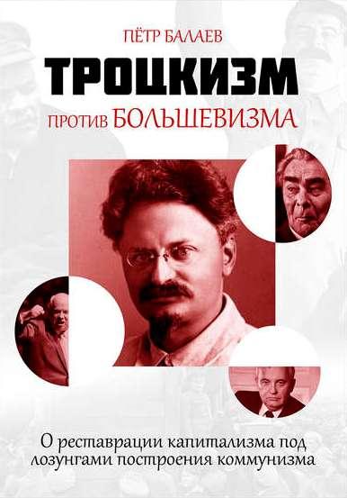 «Троцкизм против большевизма». Новая книга Петра Балаева